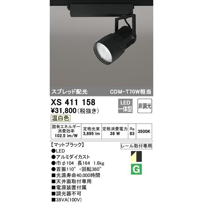 配線ダクトレール用スポットライトPLUGGED プラグドプラグタイプ スポットライト [LED]XS411158