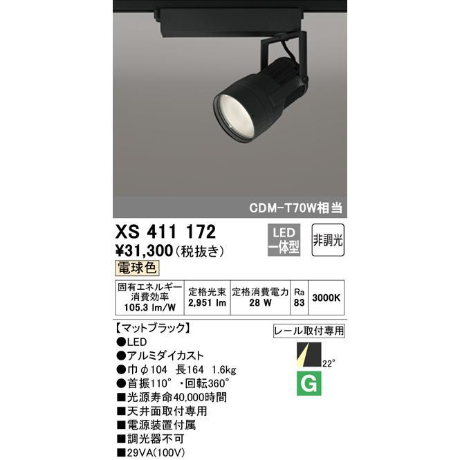 配線ダクトレール用スポットライトPLUGGED プラグドプラグタイプ スポットライト [LED]XS411172