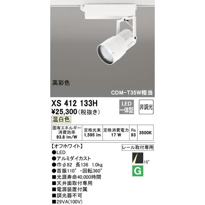 配線ダクトレール用スポットライトPLUGGED プラグドプラグタイプ スポットライト [LED]XS412133H