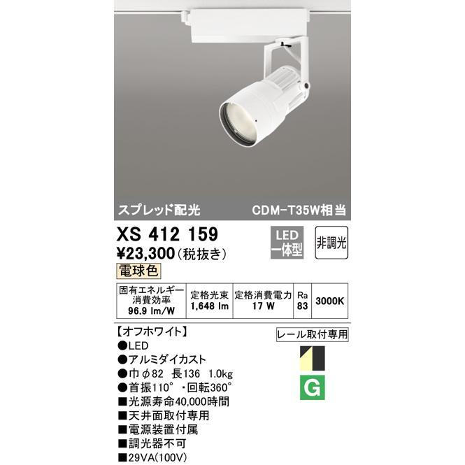 配線ダクトレール用スポットライトPLUGGED プラグドプラグタイプ スポットライト [LED]XS412159