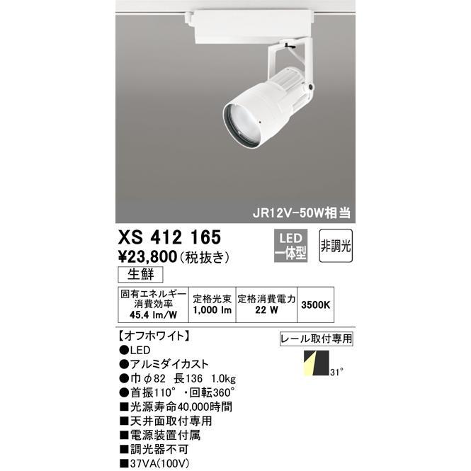 配線ダクトレール用スポットライトPLUGGED プラグドプラグタイプ プラグドプラグタイプ スポットライト [LED]XS412165