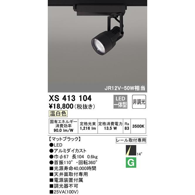 配線ダクトレール用スポットライトPLUGGED プラグドプラグタイプ スポットライト [LED]XS413104