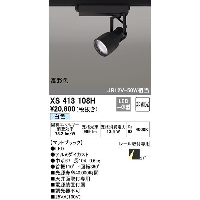 配線ダクトレール用スポットライトPLUGGED 配線ダクトレール用スポットライトPLUGGED プラグドプラグタイプ スポットライト [LED]XS413108H