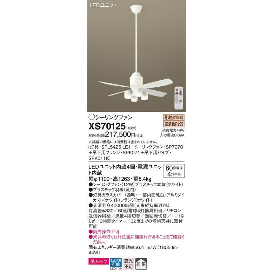 シーリングファンDCモータータイプφ110cmシーリングファン本体+パイプ+シャンデリア[LED電球色][ホワイト]XS70125