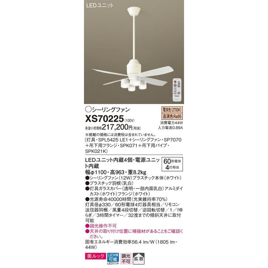 シーリングファンDCモータータイプφ110cmシーリングファン本体+パイプ+シャンデリア[LED電球色][ホワイト]XS70225