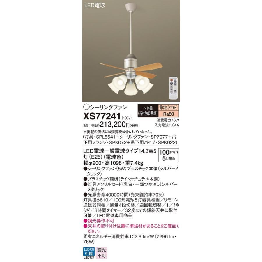 シーリングファンDCモータータイプφ90cmシーリングファン本体+パイプ+シャンデリア[LED電球色][シルバー]XS77241