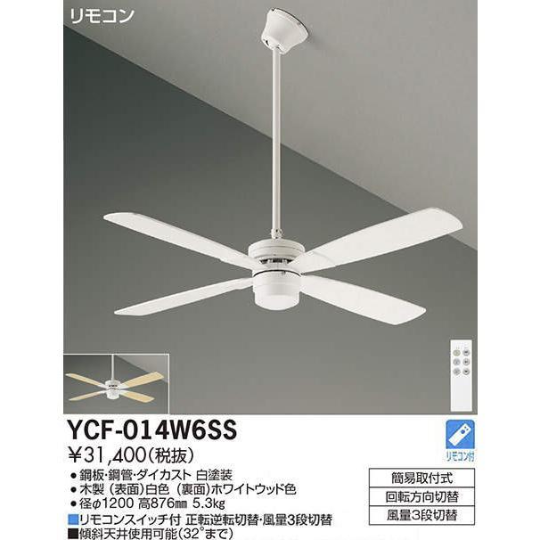 シーリングファンCF TYPE 羽径1200mm吊下パイプ600mmランプレスファン+パイプ ホワイト[パイプ吊下 傾斜天井・吹き抜け天井対応]YCF-014W6SS