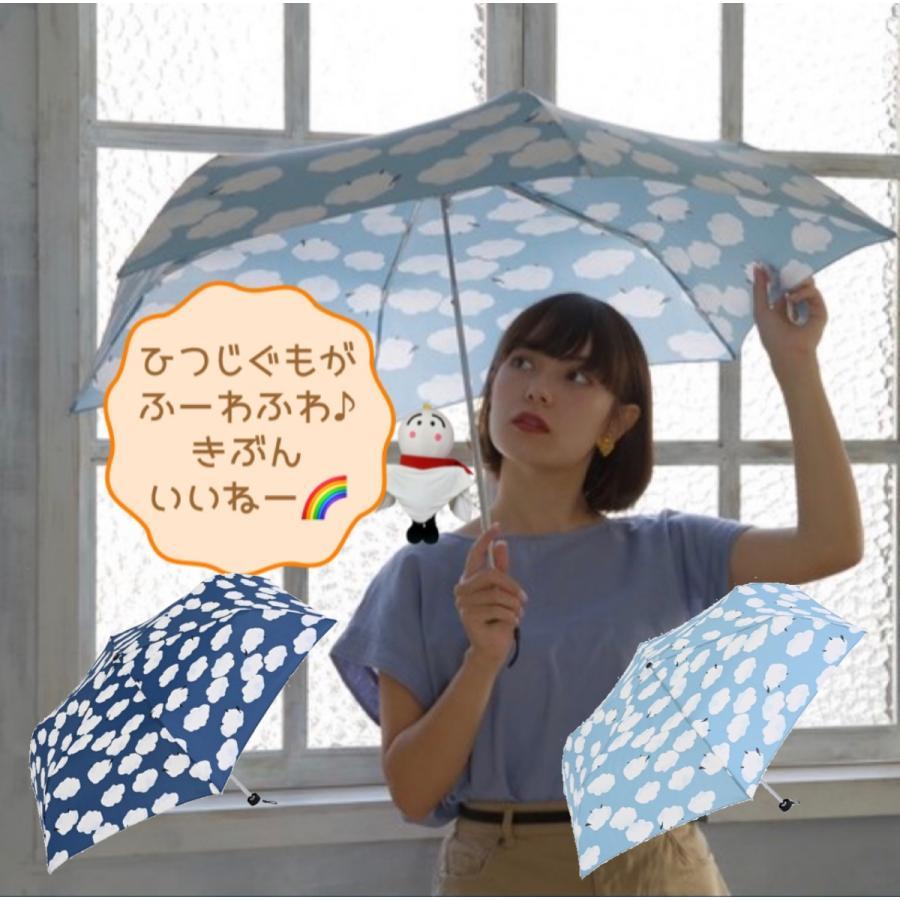 【最安値(送料込価格)に挑戦】 【晴雨兼用傘】  nifty colors(ニフティカラーズ) 折りたたみ傘 軽量  ひつじ曇 55センチ UVカット teruruya