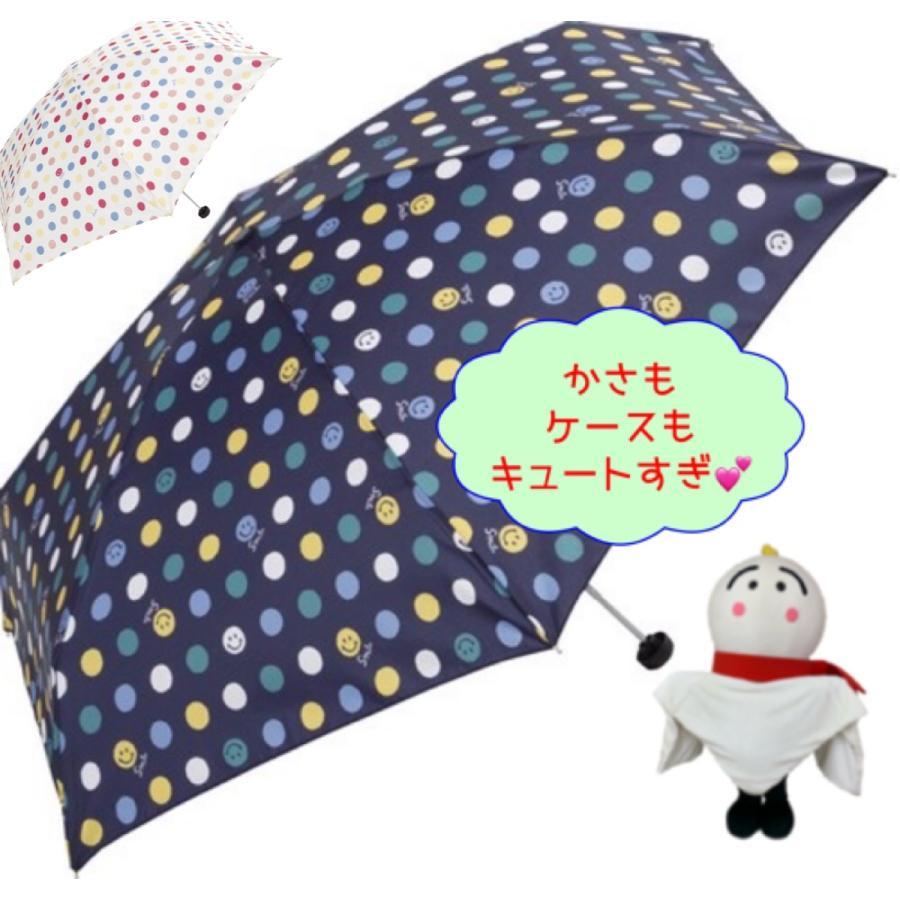 【晴雨兼用傘】  because(ビコーズ) 折りたたみ傘 軽量  子供 ビニールポーチ スマイル ドット UVカット|teruruya