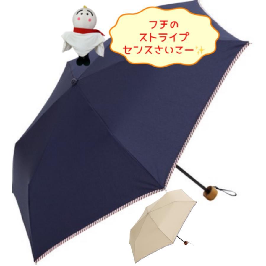 傘 レディース おしゃれ 折りたたみ傘 軽量 晴雨兼用 ブランド かわいい UVカット ストライプ パイピング because ビコーズ teruruya