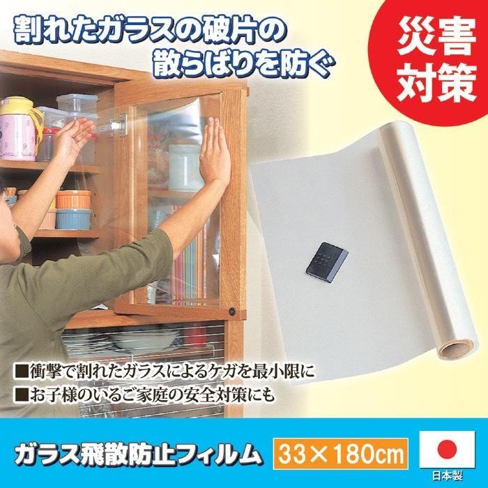 ガラス飛散防止フィルム 防災グッズ 台風対策 地震対策 強風対策 子供部屋 33センチ×180センチ teruruya 03