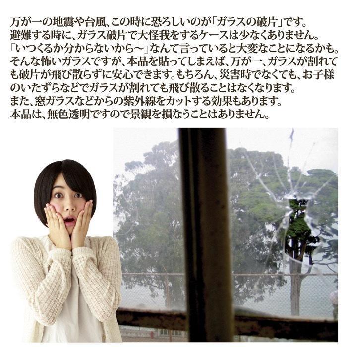 ガラス飛散防止フィルム 防災グッズ 台風対策 地震対策 強風対策 子供部屋 33センチ×180センチ teruruya 04