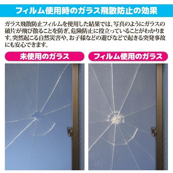 ガラス飛散防止フィルム 防災グッズ 台風対策 地震対策 強風対策 子供部屋 33センチ×180センチ teruruya 05