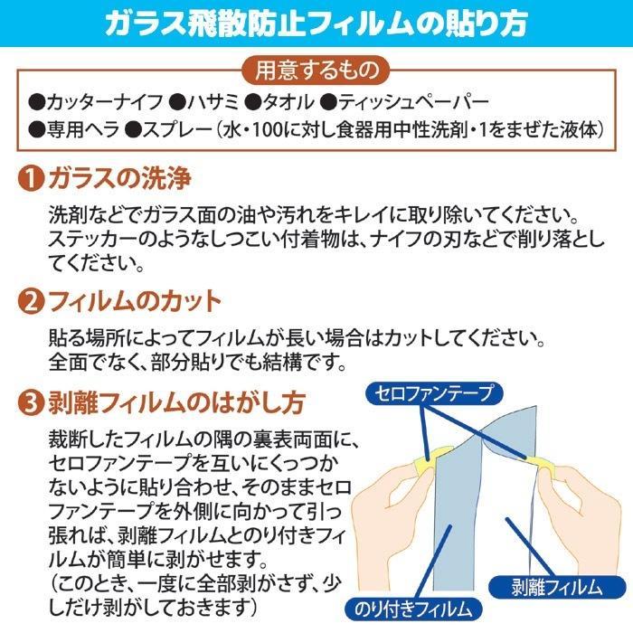ガラス飛散防止フィルム 防災グッズ 台風対策 地震対策 強風対策 子供部屋 33センチ×180センチ teruruya 06