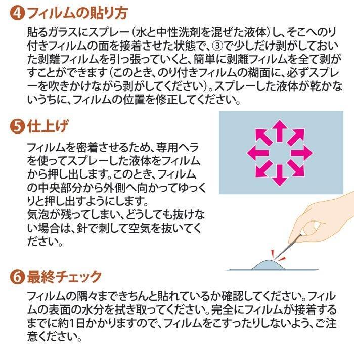 ガラス飛散防止フィルム 防災グッズ 台風対策 地震対策 強風対策 子供部屋 33センチ×180センチ teruruya 07