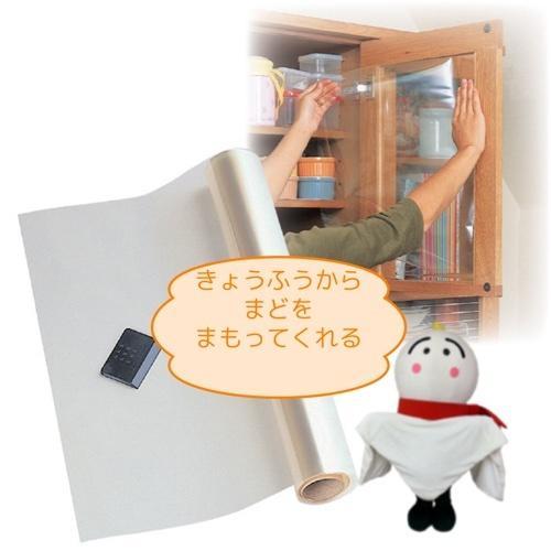 【ガラス飛散防止フィルム】 46センチ×180センチ 防災グッズ 強風対策 台風対策 地震対策 子供部屋に|teruruya