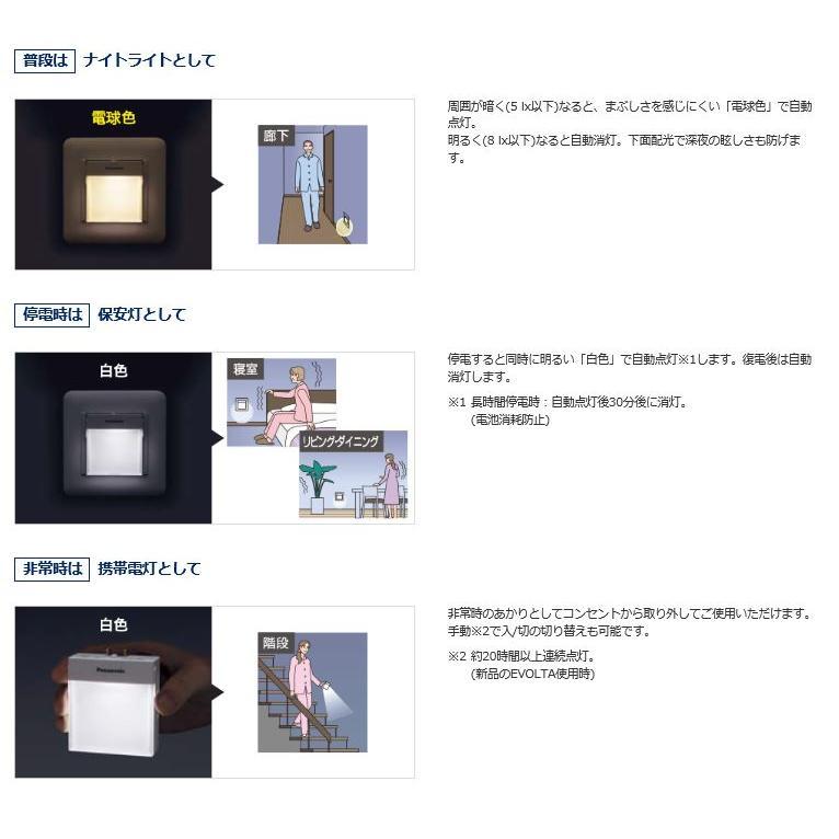 【防災必需品】 パナソニック WTF4088W  明るさセンサ付ハンディホーム保安灯 teruya-online 02