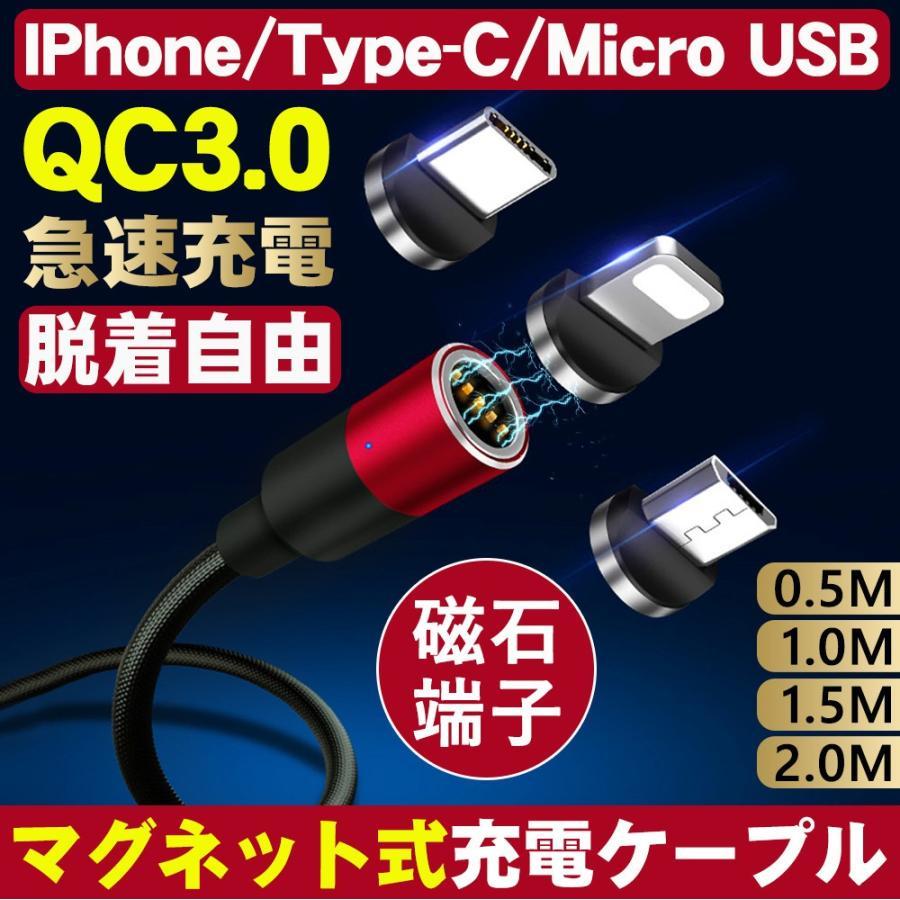 マグネット充電ケーブル QC3.0 iPhone 売買 type-C micro USB ケーブル 送料無料お手入れ要らず 0.5m 急速充電 1.5m 1m 2m 充電ケーブル マグネット式 データ転送