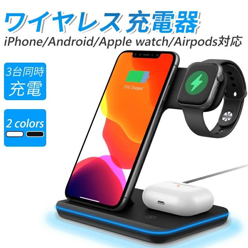 ワイヤレス充電器 3 in 期間限定今なら送料無料 1 予約 充電スタンド Iwatch スタンド Airpods充電器 置くだけ充電 2 AirPods iPhone12 6 対応 4 5 第2世代まで Pro