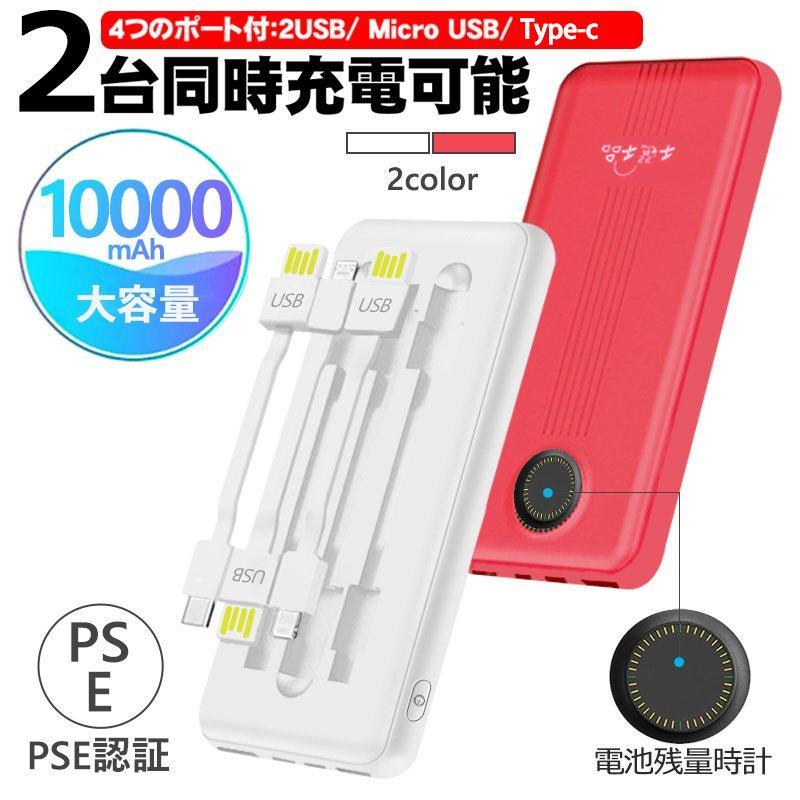 モバイルバッテリー 10000mah 大容量 ミニ 超軽量 ケーブル3本内蔵 iPhone 2.4A急速充電 取り外し可 残量表示 日本最大級の品揃え 驚きの値段 Android対応 PSE認証済み