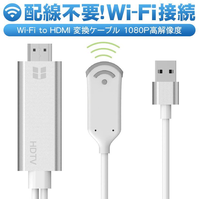ワイヤレスHDMI 変換ケーブル 日本メーカー新品 HDMI 変換アダプタ iPhone Android スマホ高解像度 Androidシステム対応 テレビ接続ケーブル IOSシステム 送料無料(一部地域を除く) ケーブル