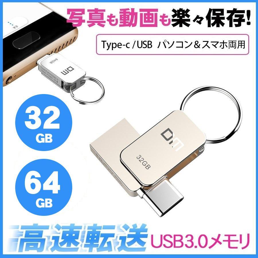 USBメモリ 32GB USB3.0 TypeC 人気商品 Android 国内正規総代理店アイテム Type-C用USBメモリ オーバーのアイテム取扱☆ フラッシュメモリ