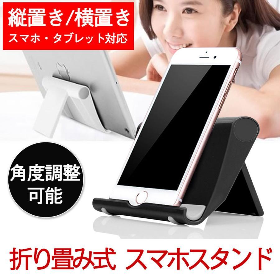 スマホスタンド スマホホルダー スマホ タブレット 即納 iPhone Android 卓上 携帯 コンパクト 折り畳み式 角度調整可能 買い取り