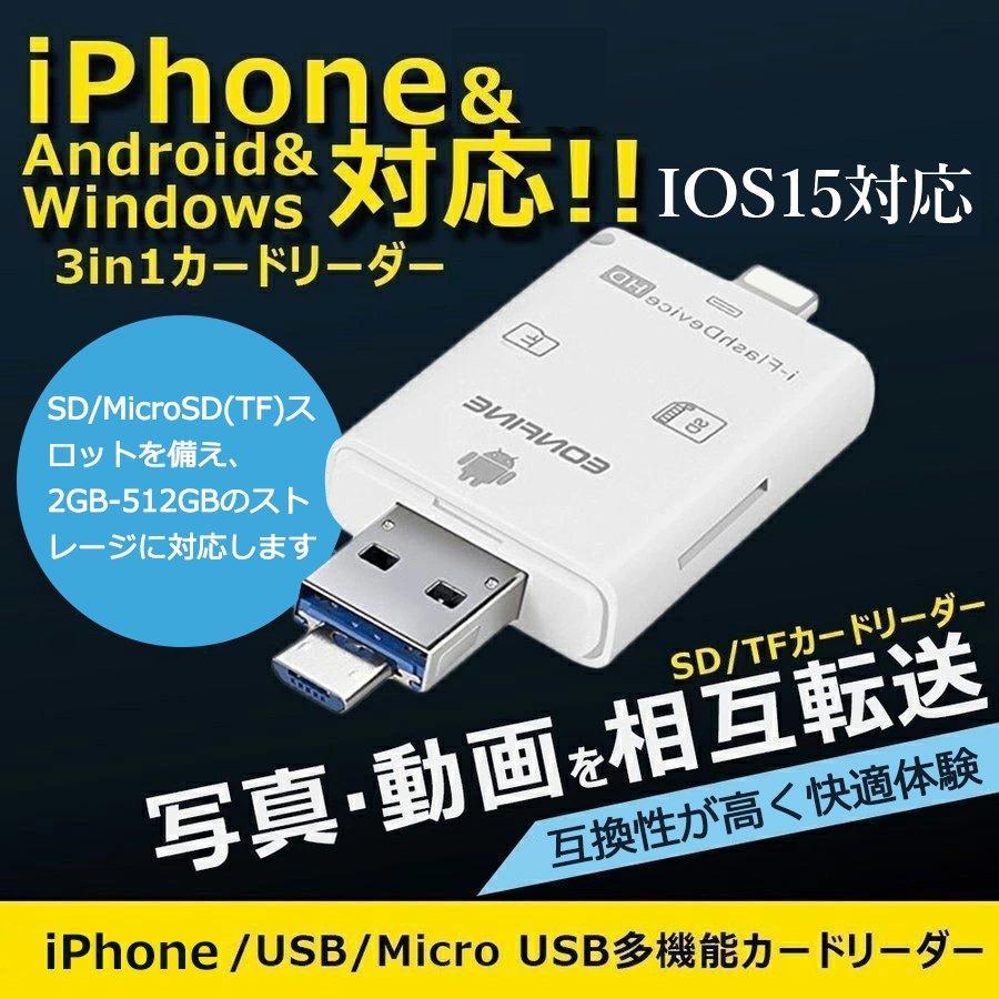 カードリーダー SDカード TFカードリーダー iPhone iPad 日本産 Android 全品送料無料 トレイルカメラ用SDカードリーダー IOS11対応 コンピューター用
