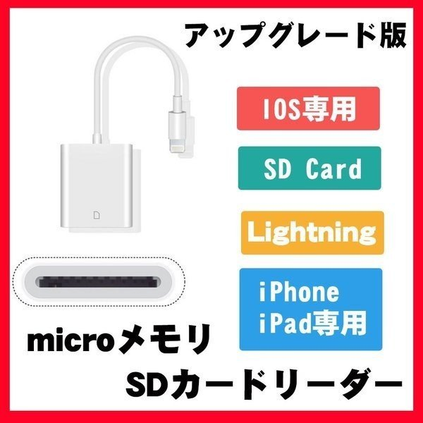 SDカードリーダー iPhone 超定番 iPad ギフト 専用 Lightning カメラリーダー IOS専用 7対応 X plus 8 7 microメモリ