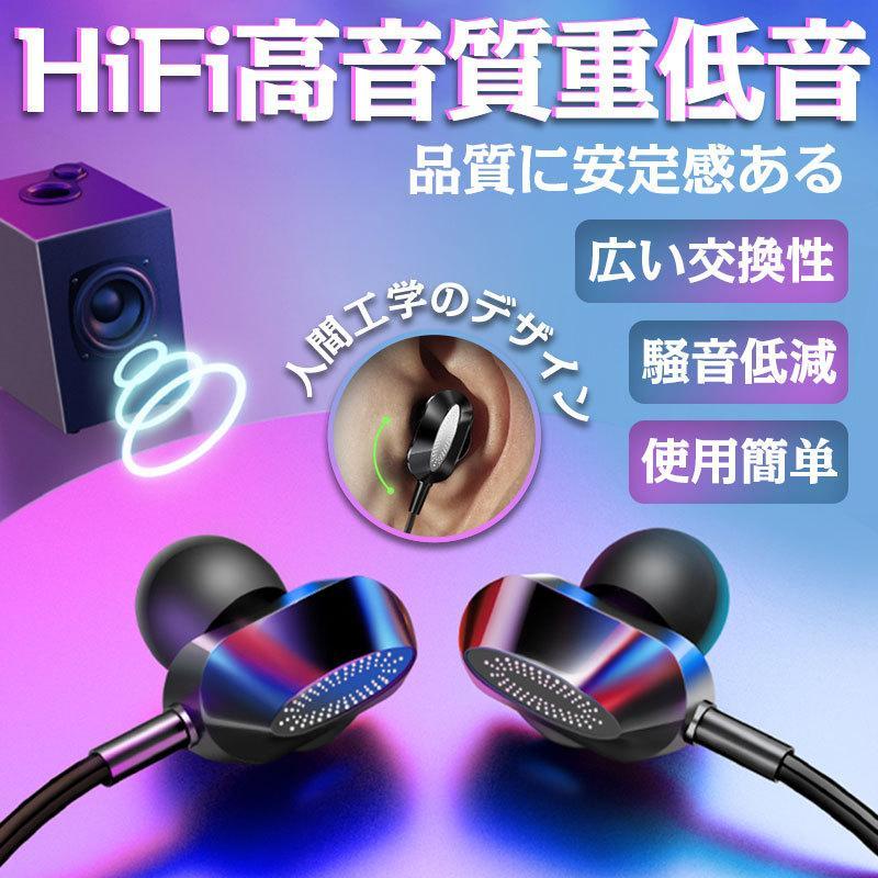イヤホン 有線イヤホン 重低音イヤホン 使用簡単 落ちにくい 早割クーポン 新品 装着快適 軽さ HI-FI 高品質 3.5mmメッキプラグ
