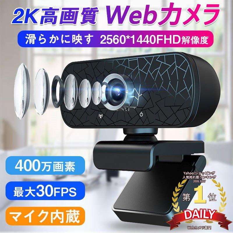 ウェブカメラ Webカメラ 情熱セール 永遠の定番モデル USBカメラ ノイズ対策 リアな映像と音声 素敵な画質 高い交換性 skype zoom対応 Android Windows Youtube 対応 Mac