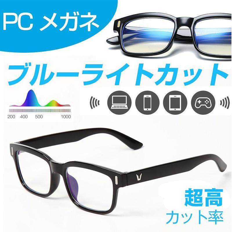 ブルーライトカットメガネ PCメガネ パソコン用メガネ 眼鏡 在宅勤務 おしゃれ 紫外線カット UVカット 超軽量 レディース 度なし 売れ筋ランキング 男女兼用 メンズ 当店一番人気