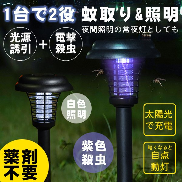 殺虫ライト 捕虫器 保証 誘虫灯電撃蚊取り器 照明ランプ 360°強力蚊除け 害虫退治 最新型 安全 太陽光で充電 薬剤を一切使用せず オンラインショップ 簡単便利 一台二役