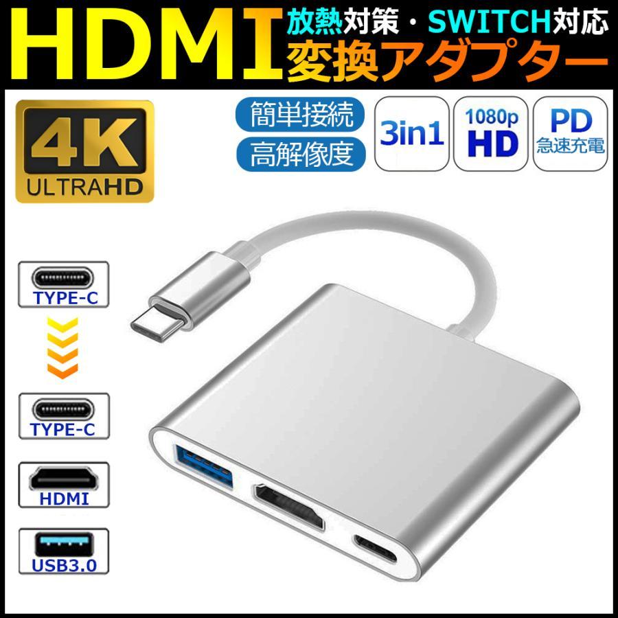 USB Type C HDMI 変換ケーブル 変換アダプター 4k解像度 即納最大半額 開店記念セール 高画質 MacBook スマホ 接続 Galaxy対応 テレビ ケーブル Switch