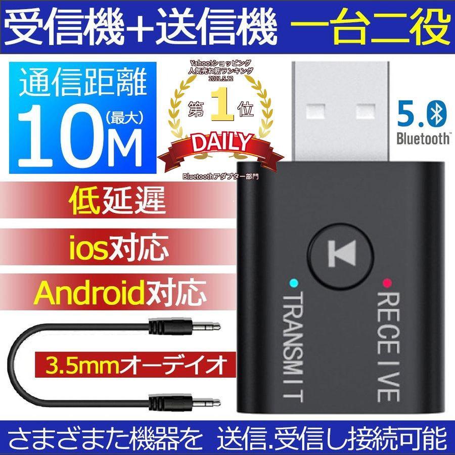 Bluetoothレシーバー 安売り 格安 価格でご提供いたします オーディオBluetooth5.0 アダプタ Ver5.0+EDR オーディオ レシーバー 高音質 トランスミッター 一台三役 ワイヤレスイヤホン対応 送信 受信