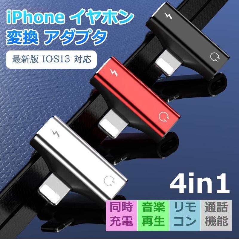 再販ご予約限定送料無料 iPhoneイヤホンアダプタ 充電 音楽 通話 2in1 ライトニング iPhone全機種対応 ポート2つ 返品送料無料 Lightningアダプタイヤホン充電同時対応