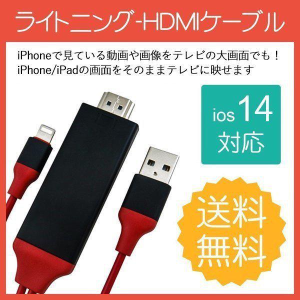 HDMI 変換アダプタ iPhone テレビ接続ケーブル 本日の目玉 スマホ 高解像度 ハイクオリティ Lightning ライトニング iPhone対応 HDMI分配器 HDMIケーブル カーナビ ゲーム