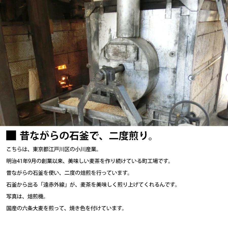 つぶまるの増量版 つぶつぶ 麦茶 小川産業 1ケース(24パック入り×10袋) 石釜焼き 煮出し麦茶|teshigotohompo|02