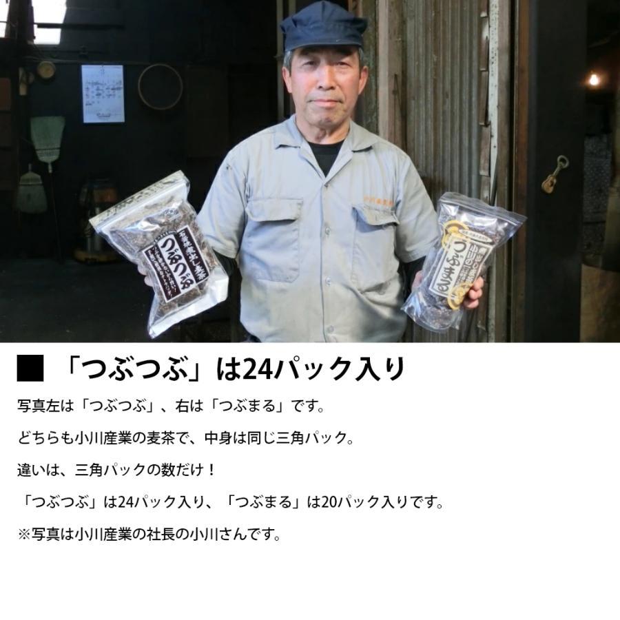 つぶまるの増量版 つぶつぶ 麦茶 小川産業 1ケース(24パック入り×10袋) 石釜焼き 煮出し麦茶|teshigotohompo|06