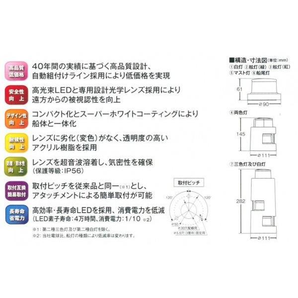 マスト灯(小糸製作所社製)|teshimamarine|02