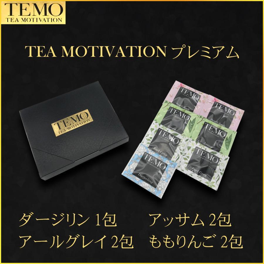 紅茶 ハロウィン ティーバッグ 最高級 高品質 ギフト TEA MOTIVATION プレミアム 7包 メール便 クリックポスト ダージリン アッサム アールグレイ ももりんご|tetrafleur