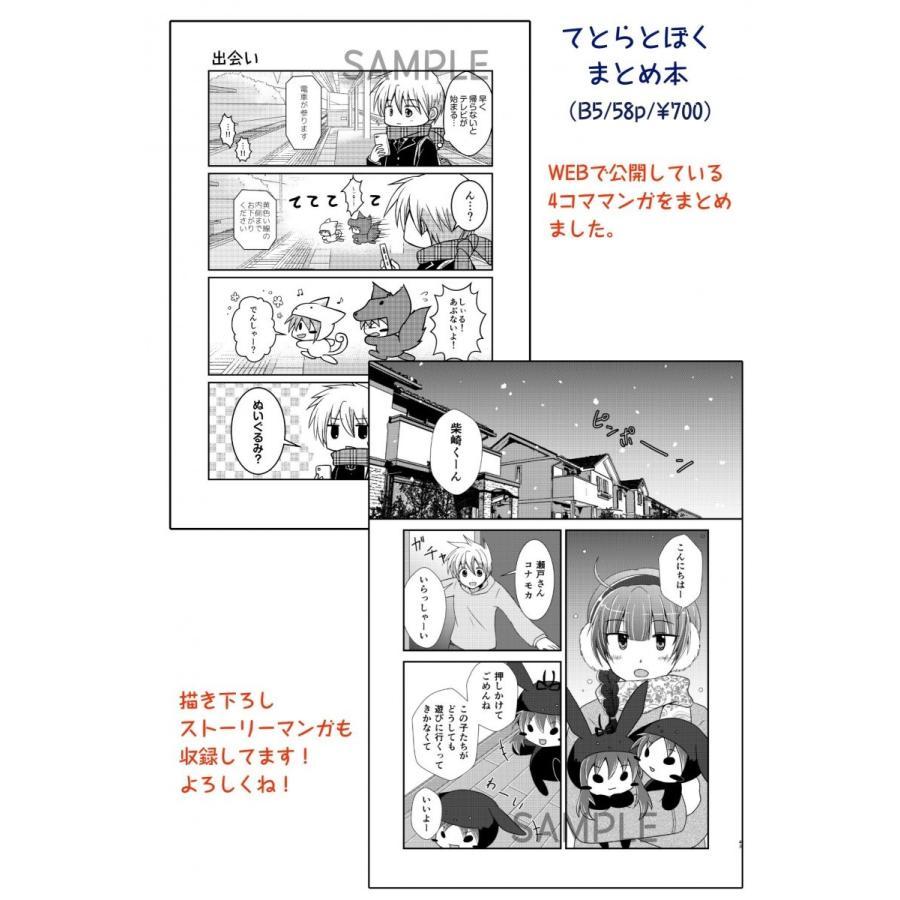 てとらとぼく まとめ本|tetrastyleshop|02