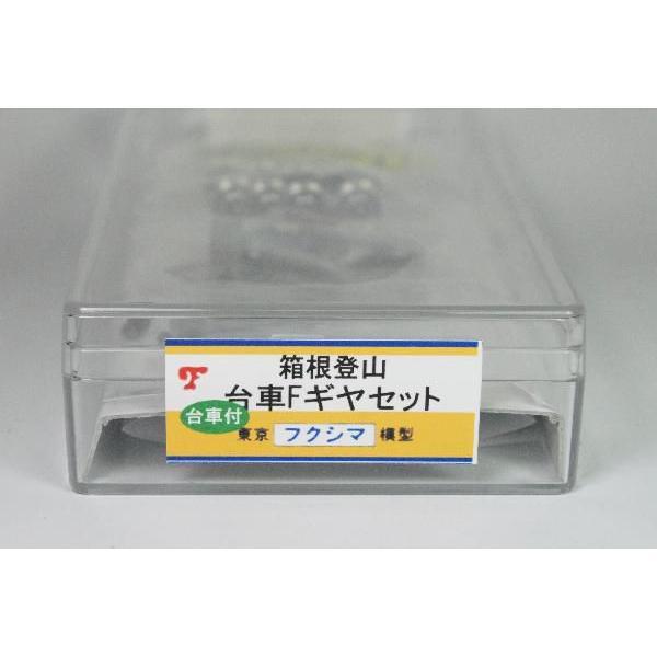 箱根登山台車Fギアセット(台車付) フクシマ模型