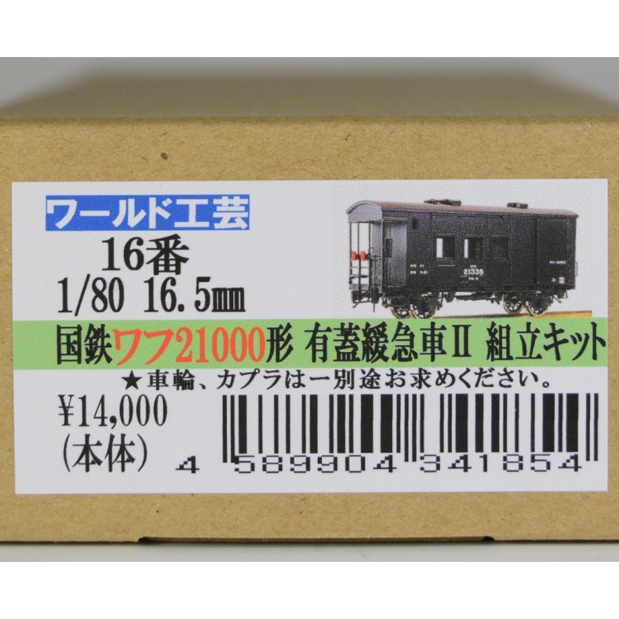 16番 1/80 16.5mm 国鉄ワフ21000形 有蓋緩急車2 組立キット ワールド工芸