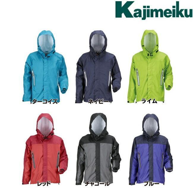 耐水圧10000mm 透湿性10000g カジメイク Kajimeiku No.7710 レインウェア KJレインパーカー | カッパ 雨具 合羽 メンズ レディース 大きいサイズ 自転車 通学 …|tetsusizai