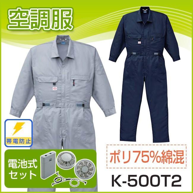 空調服 空調服 空調服 綿・ポリ混紡長袖ツヅキ服(電池式セット)品番K-500T2 bcb