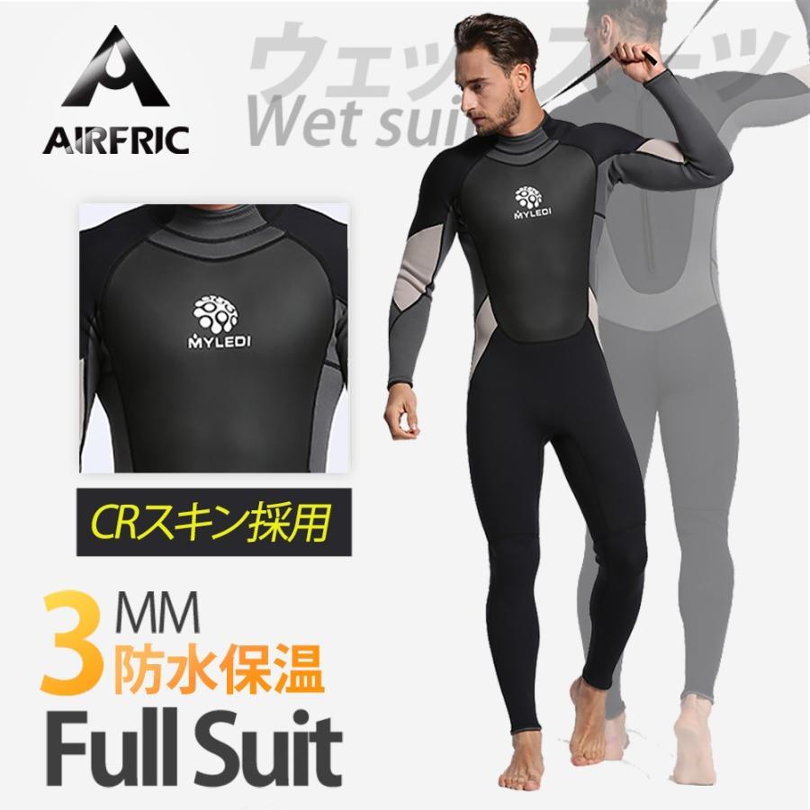 ウェットスーツ サーフィン ダイビングスーツ メンズ 3mm 交換対応 DS001-GY