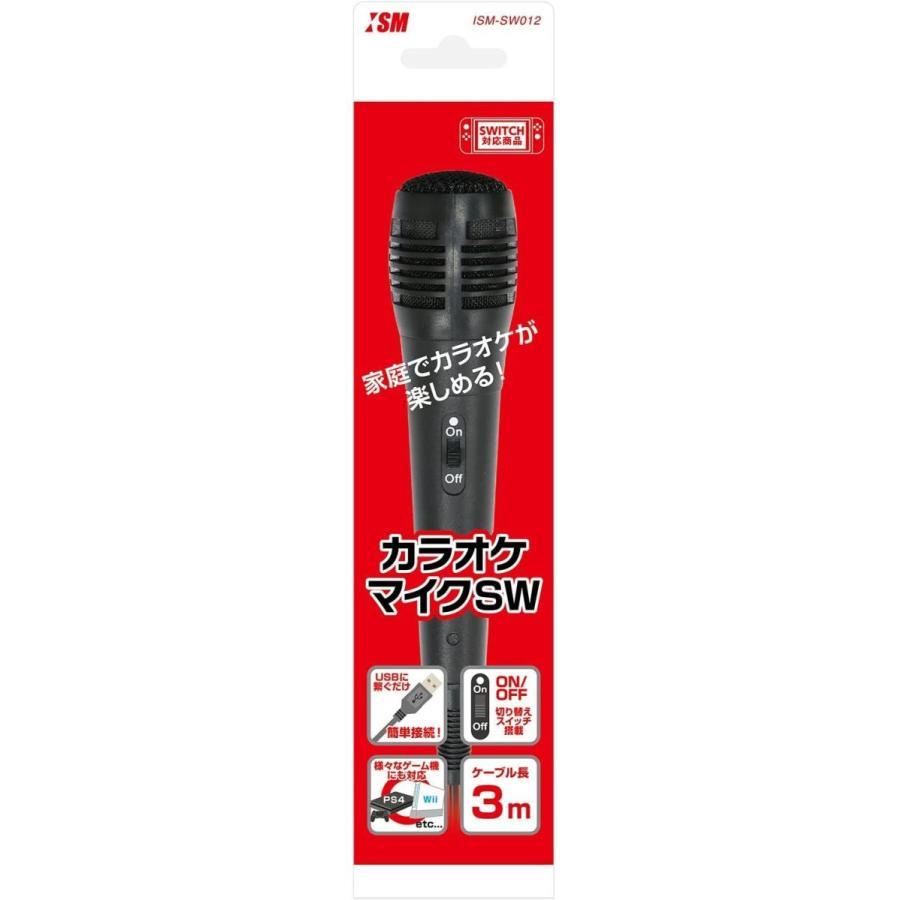 ニンテンドースイッチ用USBマイク『カラオケマイクSW』 - Switch - PS4|thanks-tuhan|03