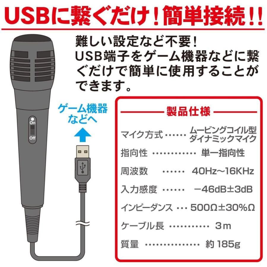 ニンテンドースイッチ用USBマイク『カラオケマイクSW』 - Switch - PS4|thanks-tuhan|04