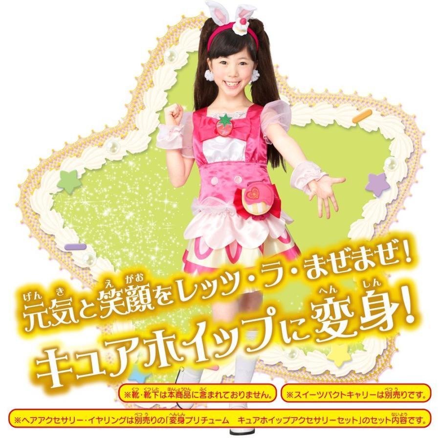 キラキラプリキュアアラモード キュアホイップ 変身プリチューム キッズコスチューム 女の子 95cm-115cm|thanks-tuhan|02